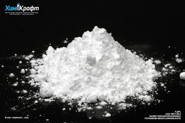 Калия гексафторосиликат, 99% (ч)