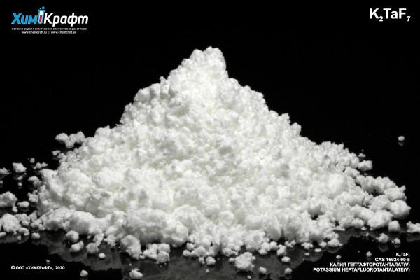 Калия гептафторотанталат(V), 99.9%