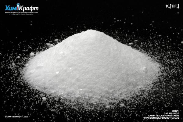 Калия гексафторотитанат(IV), 99% (ч)