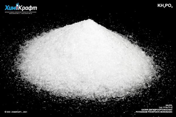 Калия дигидроортофосфат, 99.5% (хч)