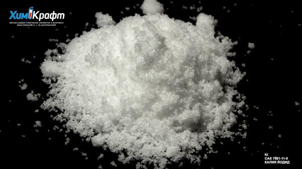 Калия йодид, 99.5% (хч)