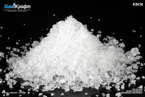 Калия тиоцианат, 99% (чда)