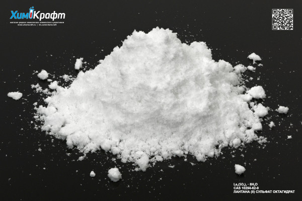 Лантана (III) сульфат октагидрат, 99% (хч)