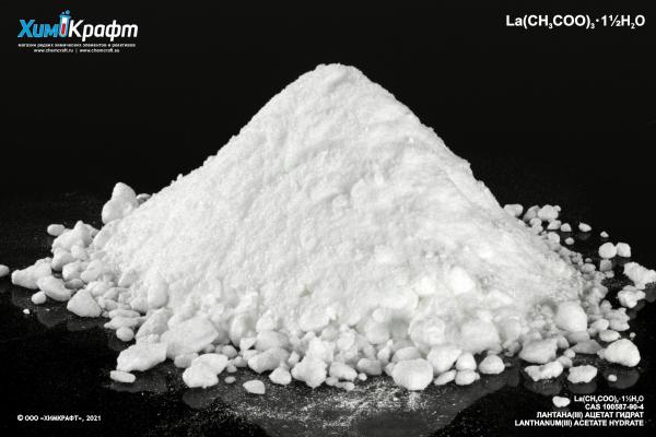 Лантана (III) ацетат гидрат, 99% (хч)