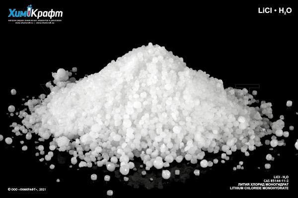 Лития хлорид моногидрат, 99% (хч)
