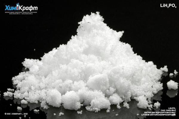 Лития дигидроортофосфат, 99% (ч)