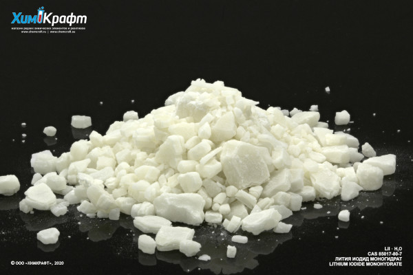 Лития йодид моногидрат, 99% (ч)