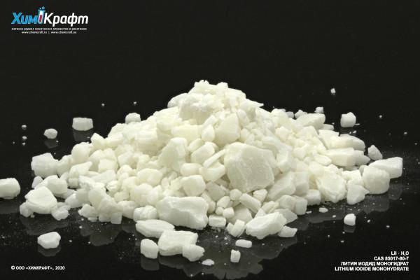 Лития йодид моногидрат, 99.5% (чда)