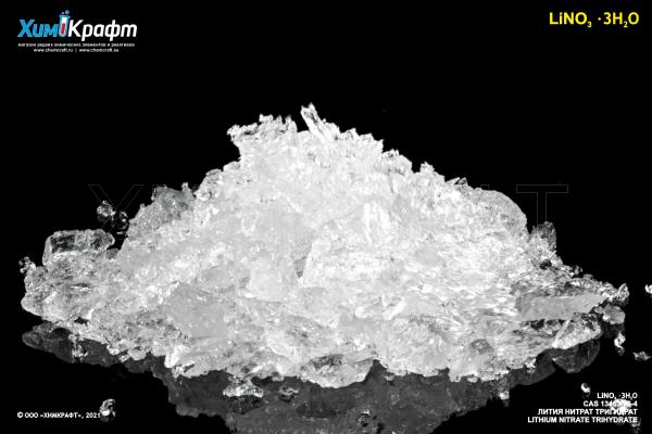 Лития нитрат тригидрат, 99.9% (хч)