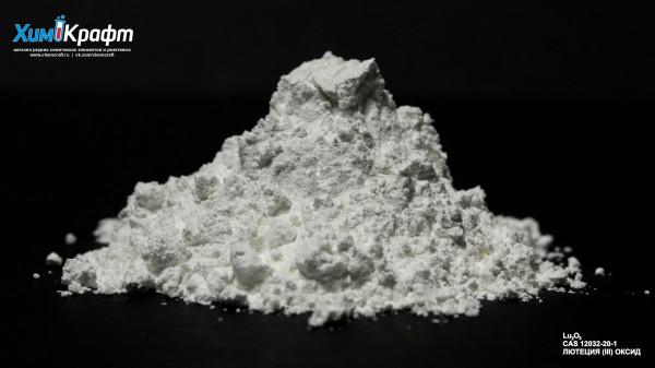 Лютеция (III) оксид, 99,95%