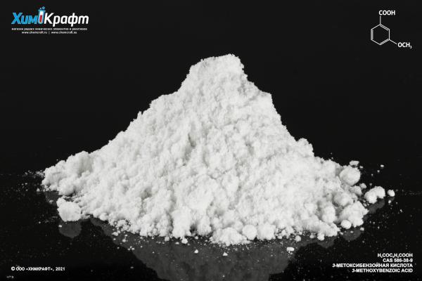 3-Метоксибензойная кислота, 99% (ч)