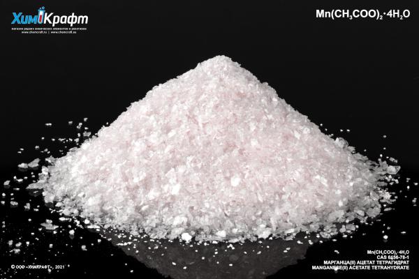 Марганца (II) ацетат тетрагидрат, 98% (ч)