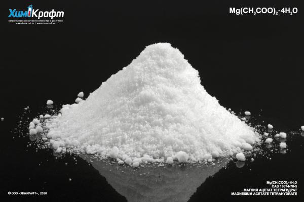 Магния ацетат тетрагидрат, 99.5% (чда)