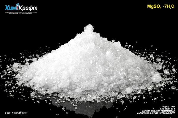 Магния сульфат гептагидрат, 99% (ч)