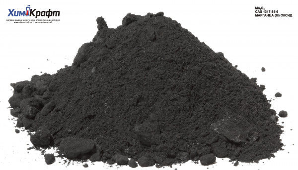 Марганца (III) оксид, 99.9% (осч 11-2)