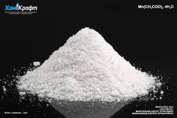 Марганца (II) ацетат тетрагидрат, 99.5% (чда)