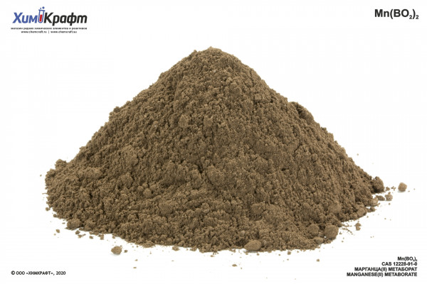 Марганца (II) метаборат, 99% (ч)