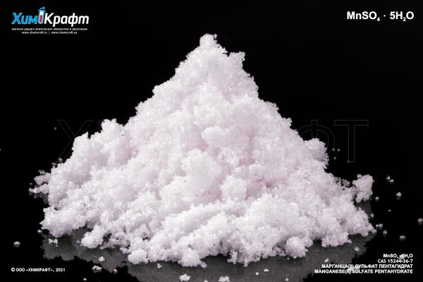 Марганца (II) сульфат пентагидрат, 99% (чда)