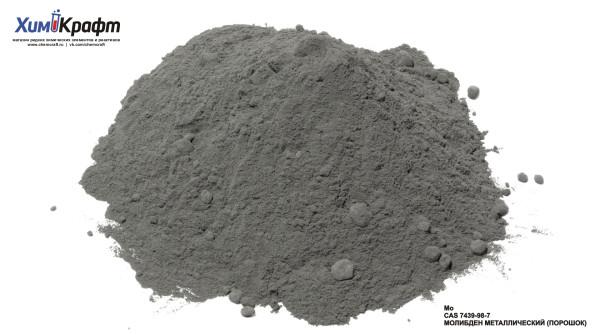 Молибден металлический порошок, 99.9%