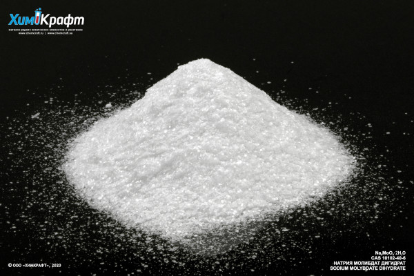 Натрия молибдат дигидрат, 99.5% (чда)