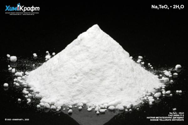 Натрия метателлурат дигидрат, 98% (ч)