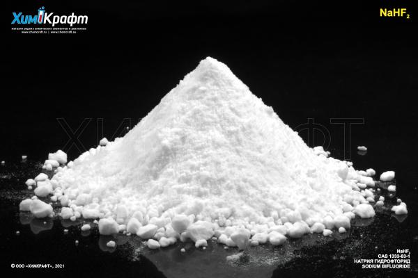Натрия гидрофторид, 99.5% (чда)