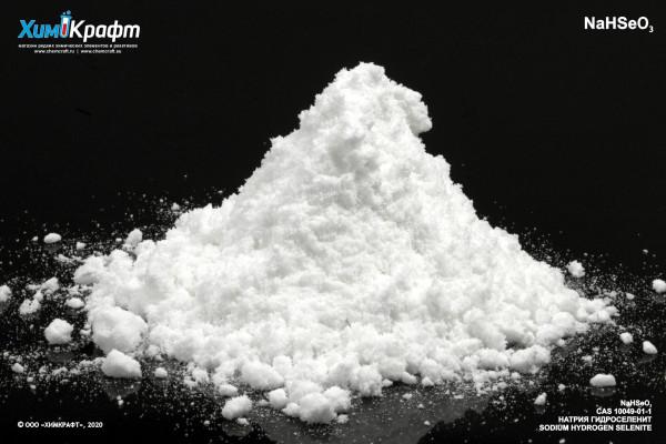 Натрия гидроселенит, 99% (ч)