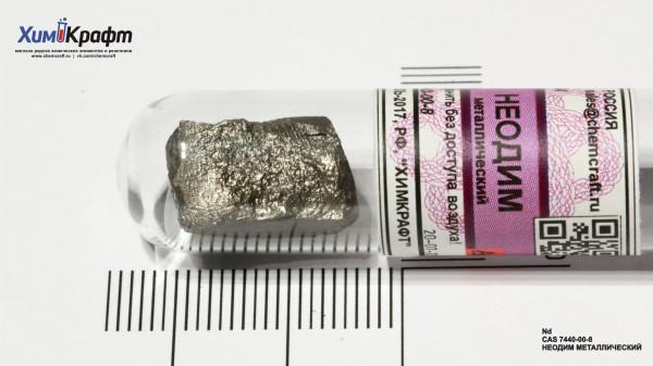 Неодим металлический, ампулы под аргоном (99,9+%)