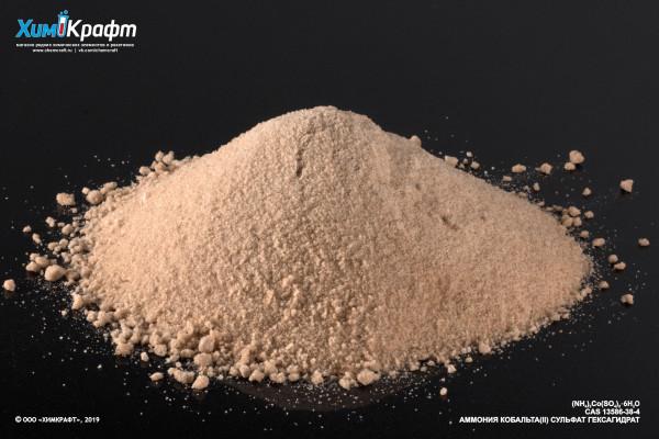 Аммония-Кобальта(II) сульфат гексагидрат, 99% (х.ч.)
