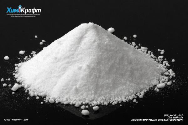Аммония-Марганца(II) сульфат гексагидрат, 99% (ч.)