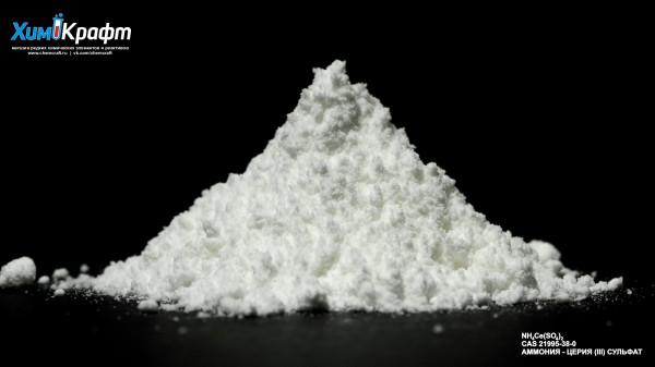 Аммония-Церия (III) сульфат, 99% (чда)