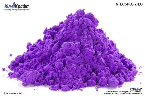 Аммония-Кобальта(II) ортофосфат дигидрат, 99% (ч)