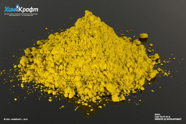 Никеля (II) вольфрамат, 98% (ч)