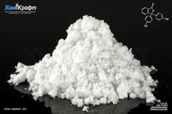 Фенолфталеин, 99.5% (чда)