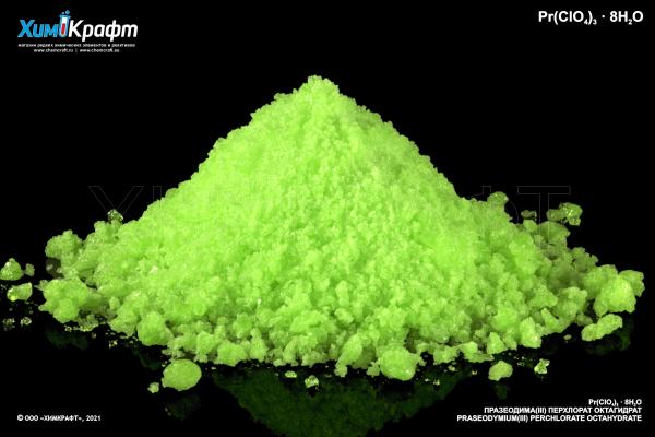 Празеодима (III) перхлорат октагидрат, 99.9%