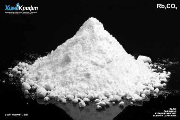 Рубидия карбонат, 99.97% (осч 16-2)