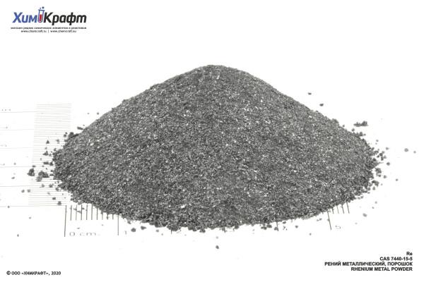 Рений металлический порошок, 99.95%