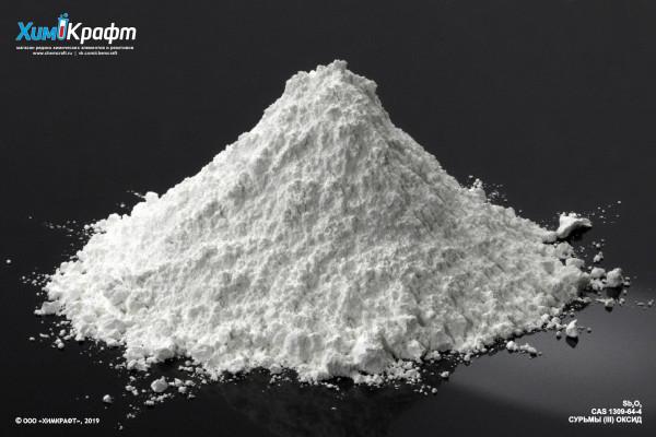 Сурьмы (III) оксид, 99% (ч)