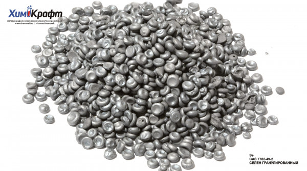 Селен гранулированный, 99.997% (ос.ч. 17-3)