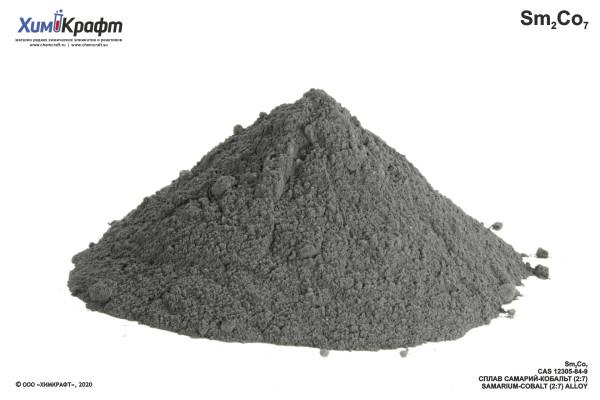 Самарий-кобальт (2:7) сплав (порошок), 99.9%