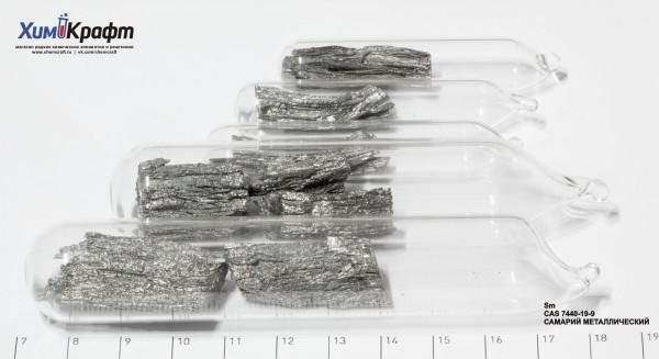 Самарий металлический в ампулах под аргоном, 99,9%