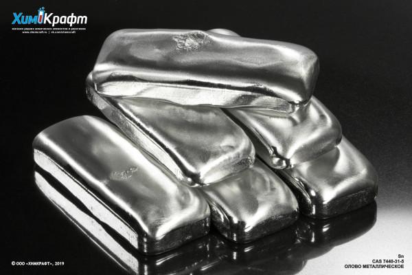 Олово металлическое слитки, 99.999%