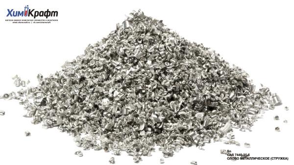 Олово металлическое, стружка (чда)