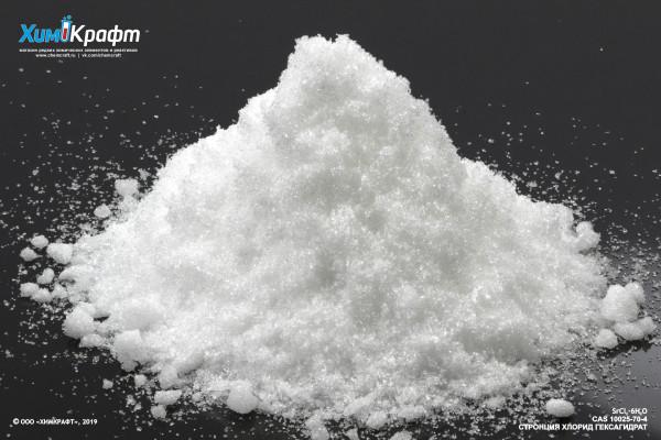 Стронция хлорид гексагидрат (ч)