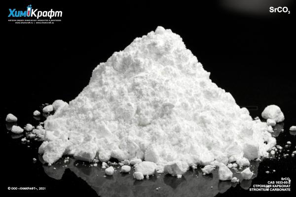 Стронция карбонат, 99.99% (осч 7-4)