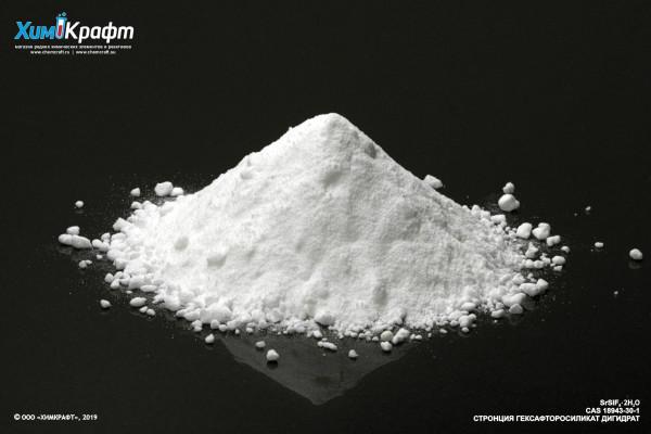 Стронция гексафторосиликат дигидрат, 98% (ч)