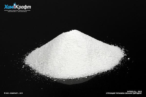 Стронция-Титанила оксалат дигидрат, 99.5% (ч)