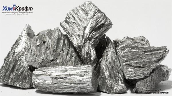 Теллур элементарный (куски), 99,999% (Т-сЧ)