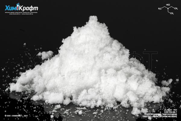 Триэтиламина гидрохлорид, 99% (ч)