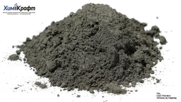 Титана (II) гидрид, 99%
